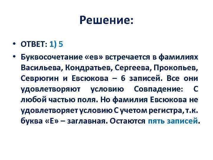 Решение: • ОТВЕТ: 1) 5 • Буквосочетание «ев» встречается в фамилиях Васильева, Кондратьев, Сергеева,