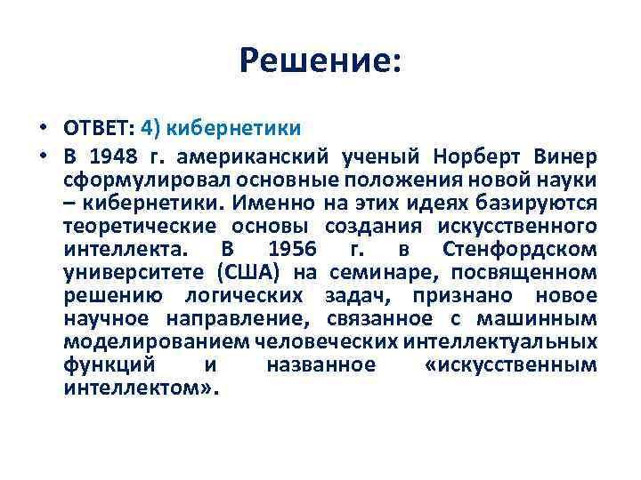 Решение: • ОТВЕТ: 4) кибернетики • В 1948 г. американский ученый Норберт Винер сформулировал