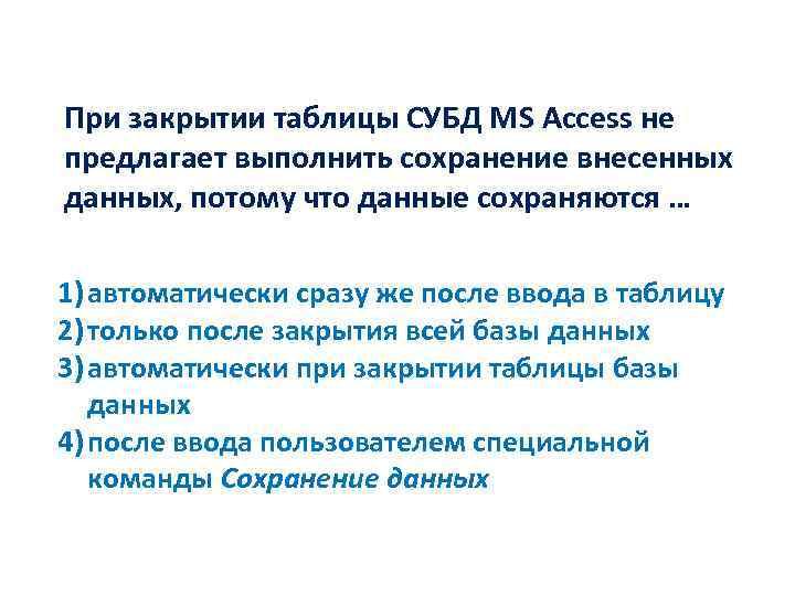 При закрытии таблицы СУБД MS Access не предлагает выполнить сохранение внесенных данных, потому что