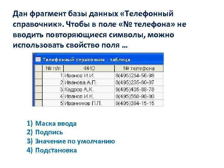 Дан фрагмент базы данных «Телефонный справочник» . Чтобы в поле «№ телефона» не вводить