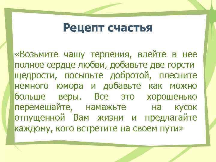 Рецепт счастья «Возьмите чашу терпения, влейте в нее полное сердце любви, добавьте две горсти
