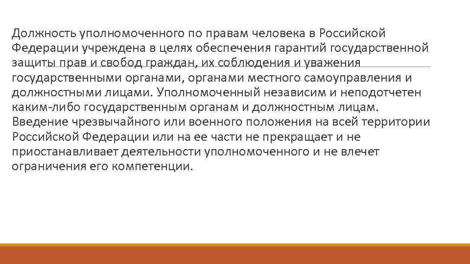 Должность уполномоченного по правам человека в Российской Федерации учреждена в целях обеспечения гарантий государственной