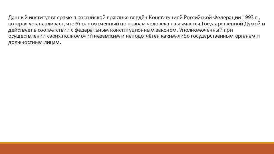 Данный институт впервые в российской практике введён Конституцией Российской Федерации 1993 г. , которая