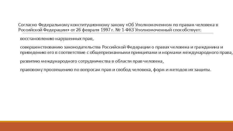 Согласно Федеральному конституционному закону «Об Уполномоченном по правам человека в Российской Федерации» от 26