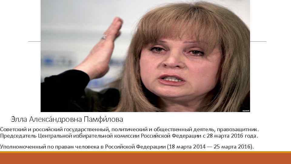 Э лла Алекса ндровна Памфи лова Советский и российский государственный, политический и общественный деятель,