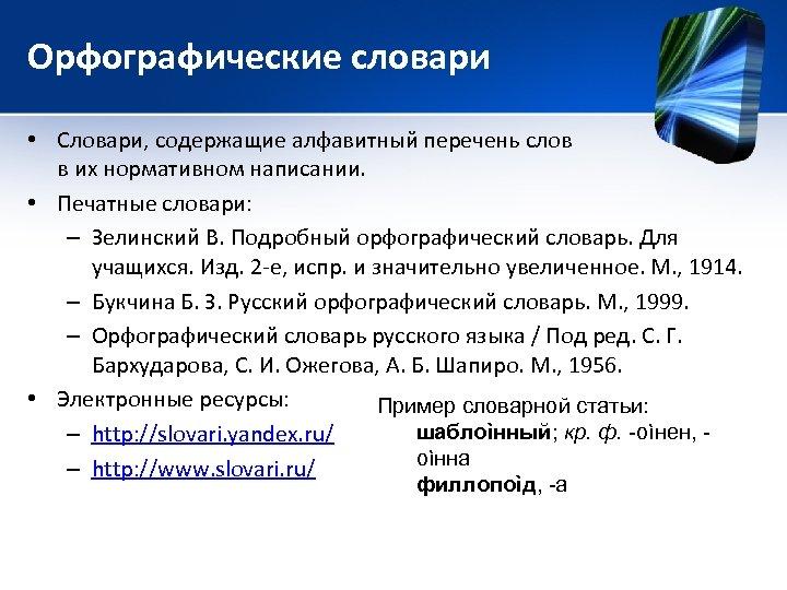 Орфографические словари • Словари, содержащие алфавитный перечень слов в их нормативном написании. • Печатные