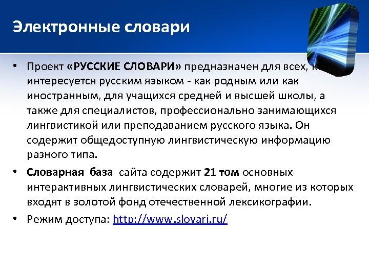 Электронные словари • Проект «РУССКИЕ СЛОВАРИ» предназначен для всех, кто интересуется русским языком -