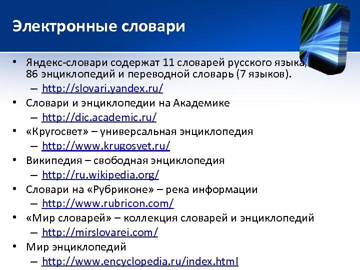 Электронные словари • Яндекс-словари содержат 11 словарей русского языка, 86 энциклопедий и переводной словарь
