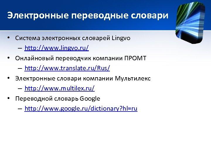Электронные переводные словари • Система электронных словарей Lingvo – http: //www. lingvo. ru/ •