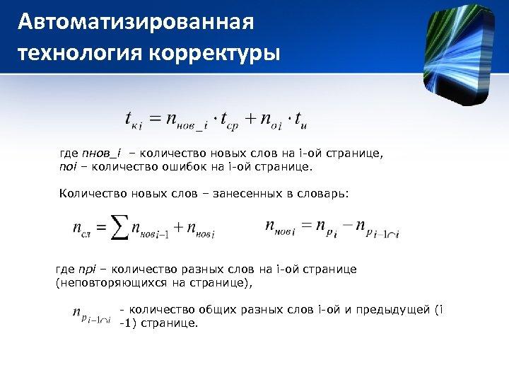 Автоматизированная технология корректуры где nнов_i – количество новых слов на i-ой странице, nоi –