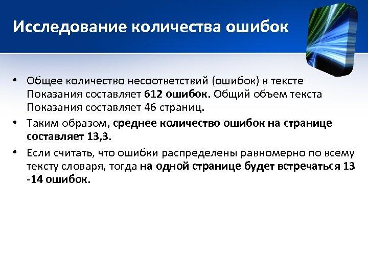 Исследование количества ошибок • Общее количество несоответствий (ошибок) в тексте Показания составляет 612 ошибок.