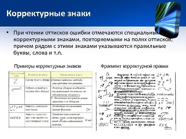 Корректурные знаки • При чтении оттисков ошибки отмечаются специальными корректурными знаками, повторяемыми на полях