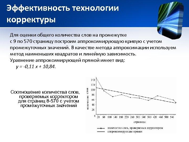 Эффективность технологии корректуры Для оценки общего количества слов на промежутке с 9 по 570