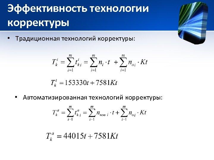 Эффективность технологии корректуры • Традиционная технологий корректуры: • Автоматизированная технологий корректуры:
