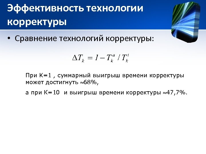 Эффективность технологии корректуры • Сравнение технологий корректуры: При K=1 , суммарный выигрыш времени корректуры