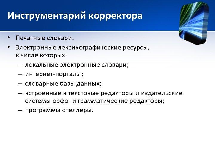 Инструментарий корректора • Печатные словари. • Электронные лексикографические ресурсы, в числе которых: – локальные