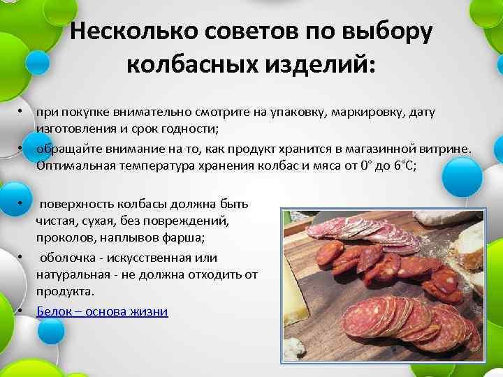 Несколько советов по выбору колбасных изделий: • при покупке внимательно смотрите на упаковку, маркировку,