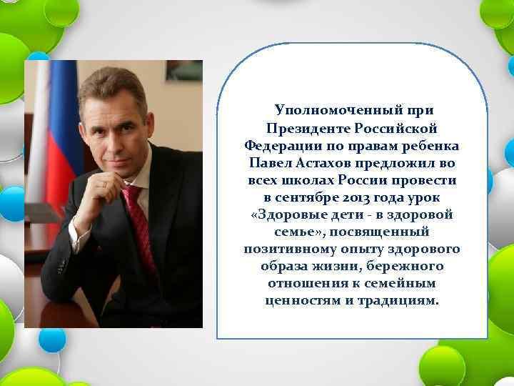 Уполномоченный при Президенте Российской Федерации по правам ребенка Павел Астахов предложил во всех школах