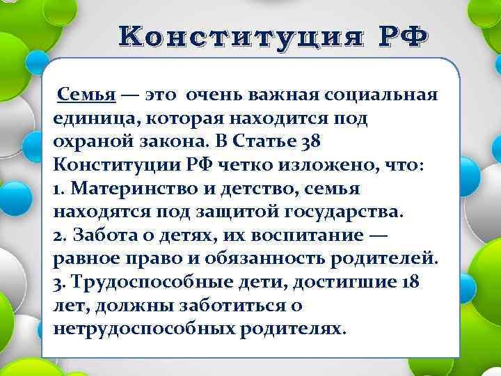 Конституция РФ Семья — это очень важная социальная единица, которая находится под охраной закона.
