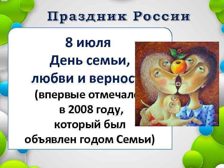 Праздник России 8 июля День семьи, любви и верности (впервые отмечался в 2008 году,