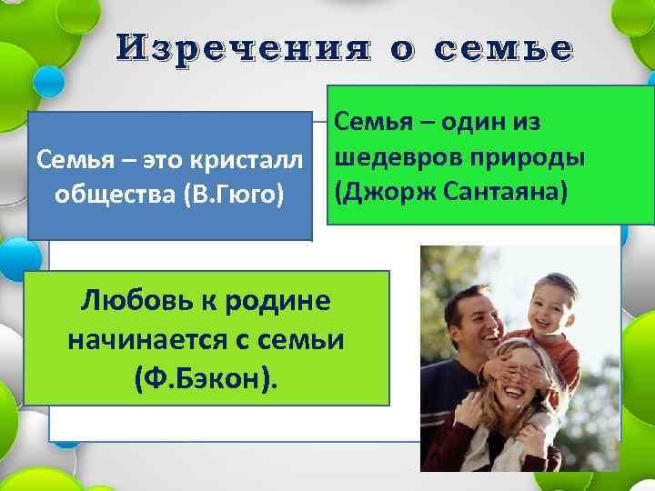 Изречения о семье Семья – один из Семья – это кристалл шедевров природы (Джорж