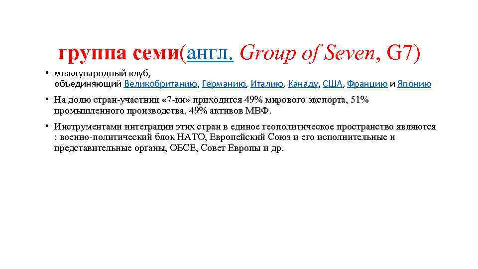 группа семи(англ. Group of Seven, G 7) • международный клуб, объединяющий Великобританию, Германию, Италию,