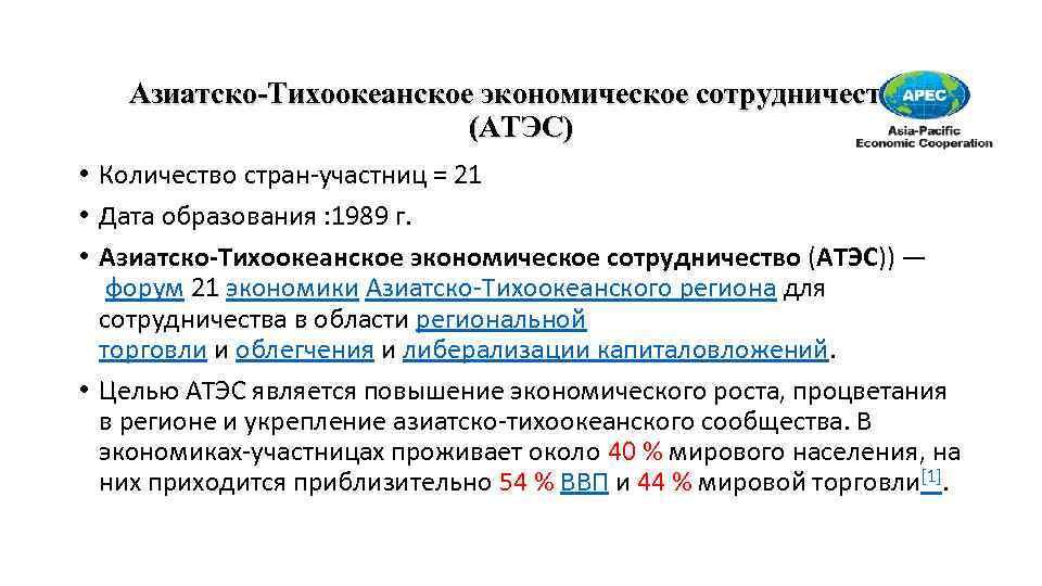 Азиатско-Тихоокеанское экономическое сотрудничество (АТЭС) • Количество стран участниц = 21 • Дата образования :