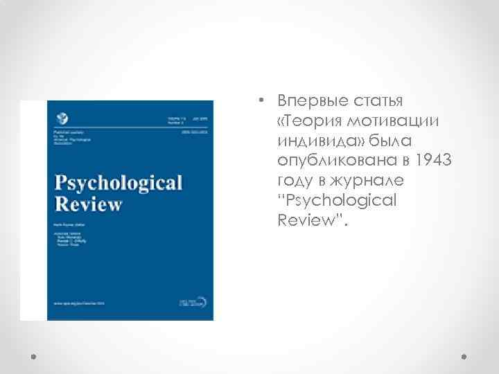 psychological review Start studying psychology review learn vocabulary, terms, and more with flashcards, games, and other study tools.