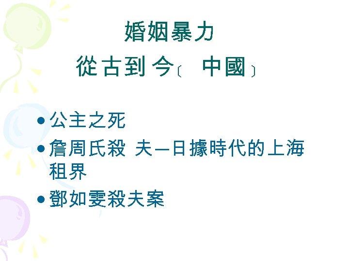 婚姻暴力 從 古到 今 ﹝ 中國 ﹞ • 公主之死 • 詹周氏殺 夫 ─日據時代的上海 租界