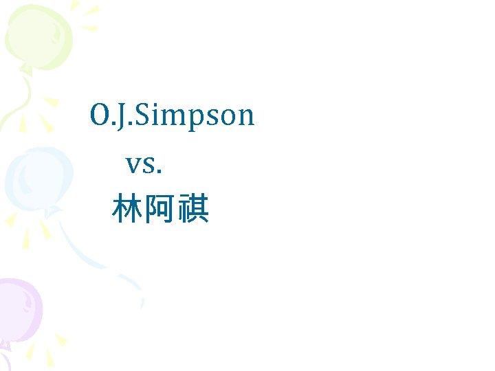 O. J. Simpson vs. 林阿祺