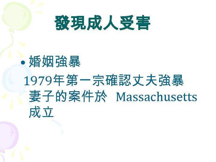 發現成人受害 • 婚姻強暴 1979年第一宗確認丈夫強暴 妻子的案件於 Massachusetts 成立