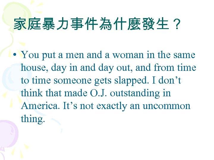 家庭暴力事件為什麼發生? • You put a men and a woman in the same house, day