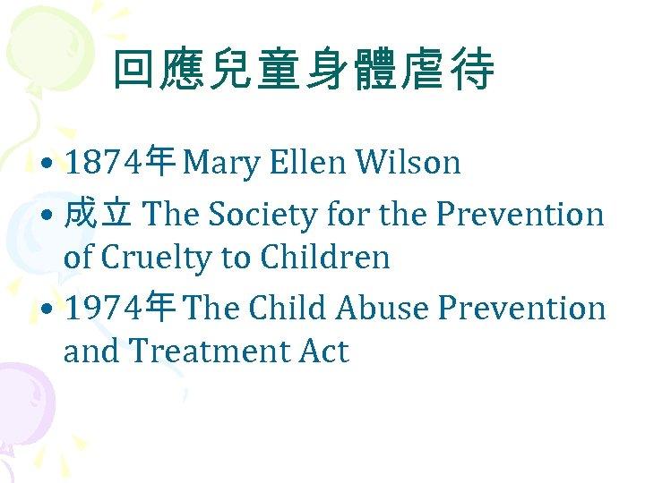 回應兒童身體虐待 • 1874年 Mary Ellen Wilson • 成立 The Society for the Prevention of