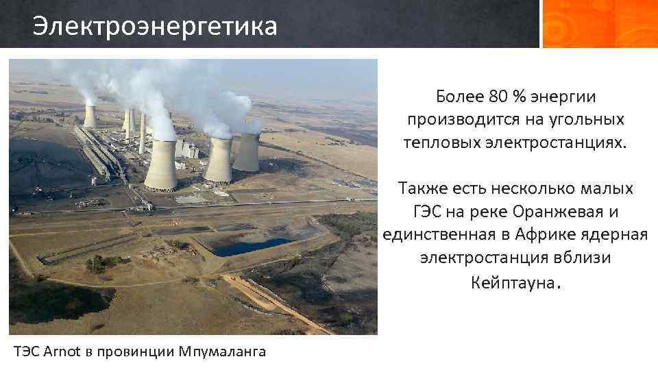 Электроэнергетика Более 80 % энергии производится на угольных тепловых электростанциях. Также есть несколько малых