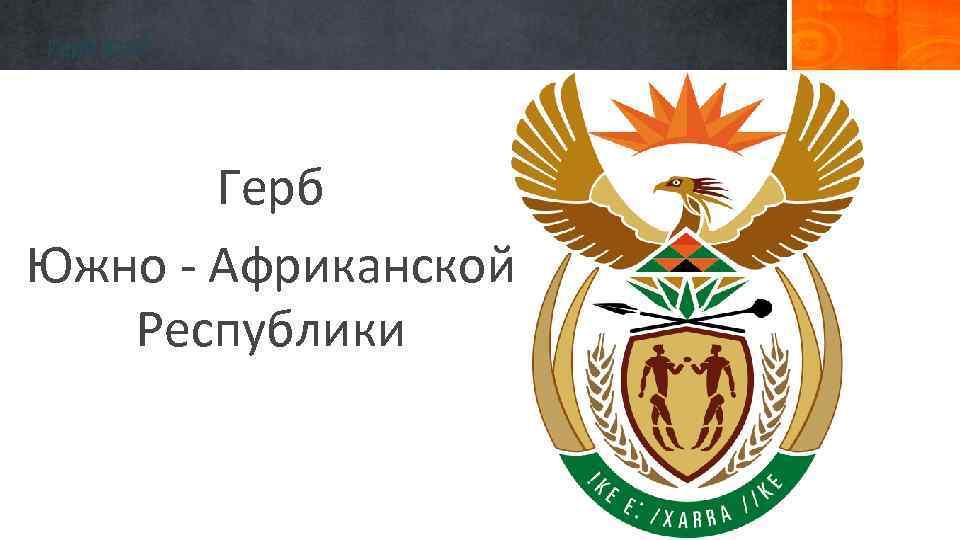 Герб ЮАР Герб Южно - Африканской Республики