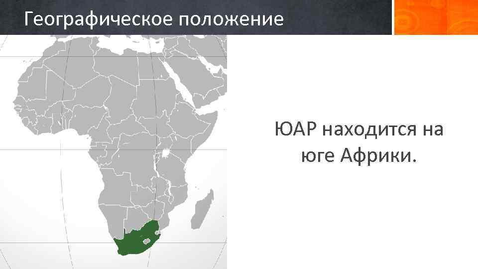 Географическое положение ЮАР находится на юге Африки.