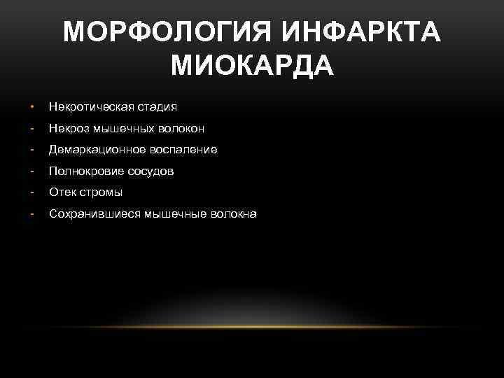МОРФОЛОГИЯ ИНФАРКТА МИОКАРДА • Некротическая стадия - Некроз мышечных волокон - Демаркационное воспаление -