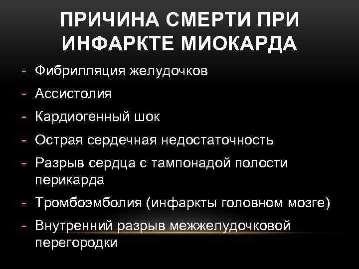 ПРИЧИНА СМЕРТИ ПРИ ИНФАРКТЕ МИОКАРДА - Фибрилляция желудочков - Ассистолия - Кардиогенный шок -
