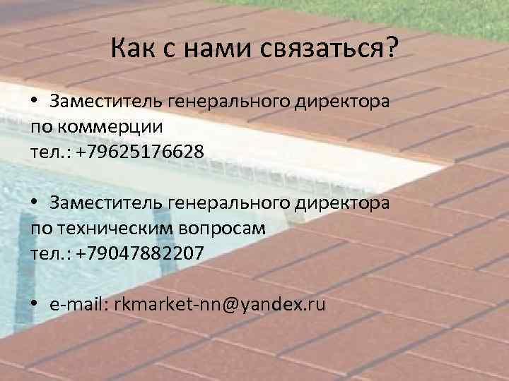 Как с нами связаться? • Заместитель генерального директора по коммерции тел. : +79625176628 •