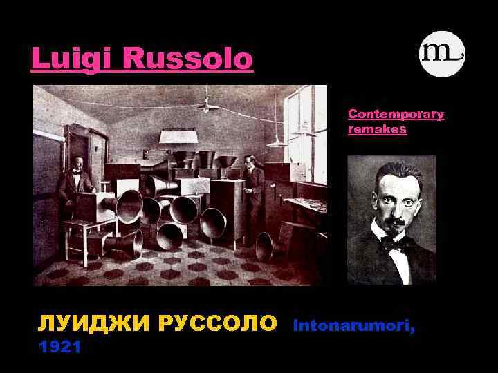 Luigi Russolo Contemporary remakes ЛУИДЖИ РУССОЛО 1921 Intonarumori,