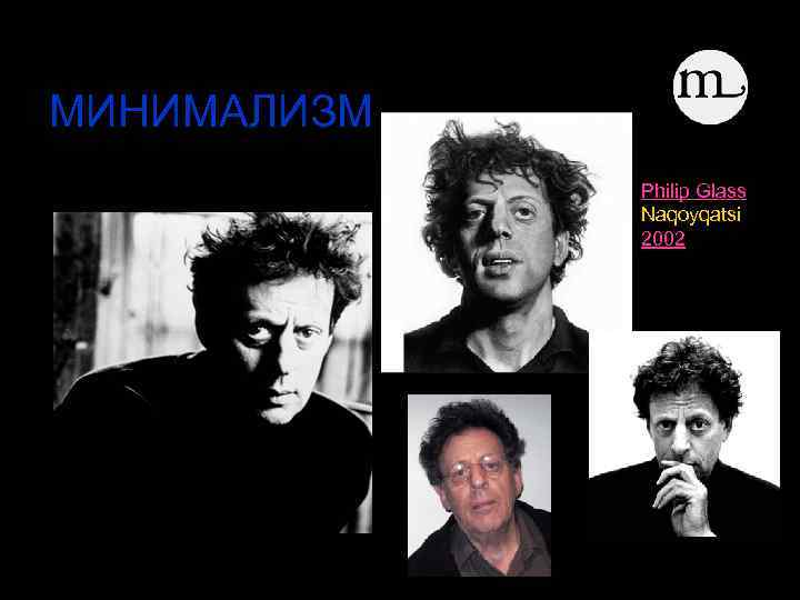 philip glass minimalist essay Classical minimalist composers, during the 1960's, included la monte young steve reich philip glass terry riley john cage, and others young first pioneered minimalist composition the first american minimalist composers were mostly born between 1935 and 1937 (minimalism in music and painting.