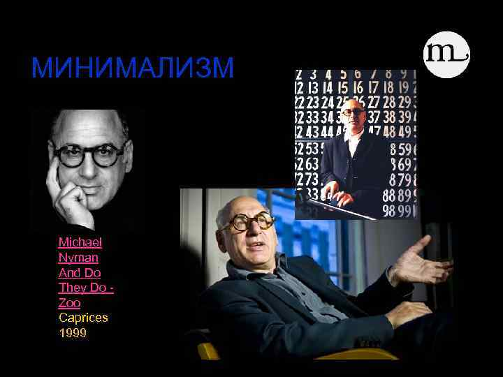 МИНИМАЛИЗМ Michael Nyman And Do They Do - Zoo Caprices 1999