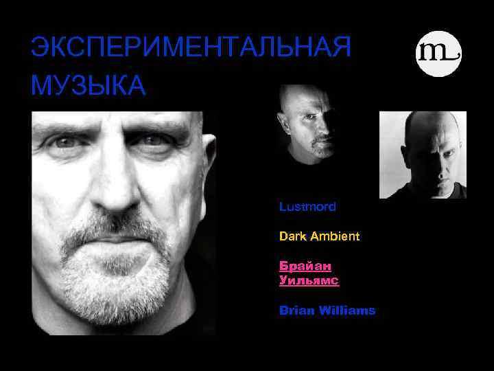 ЭКСПЕРИМЕНТАЛЬНАЯ МУЗЫКА Lustmord Dark Ambient Брайан Уильямс Brian Williams