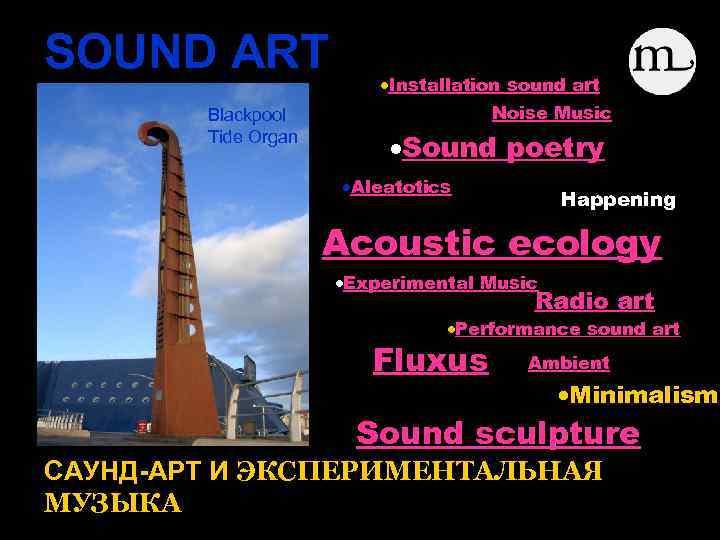 SOUND ART Blackpool Tide Organ Installation sound art Noise Music Sound poetry Aleatotics Happening