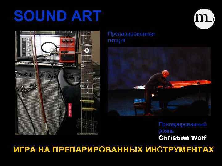 SOUND ART Препарированная гитара Препарированный рояль Christian Wolf ИГРА НА ПРЕПАРИРОВАННЫХ ИНСТРУМЕНТАХ