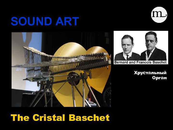 SOUND ART Препарированная гитара Хрустальный Орган The Cristal Baschet