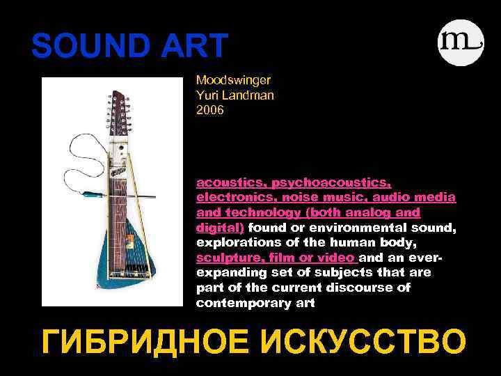 SOUND ART Moodswinger Yuri Landman 2006 acoustics, psychoacoustics, electronics, noise music, audio media and