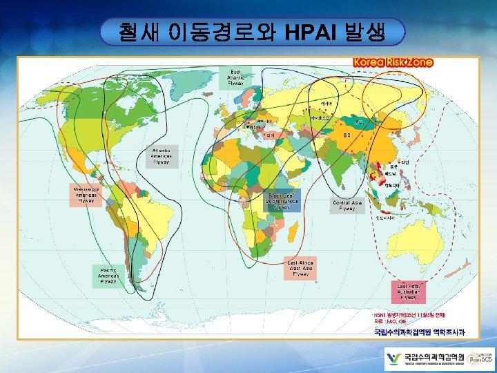 철새 이동경로와 HPAI 발생