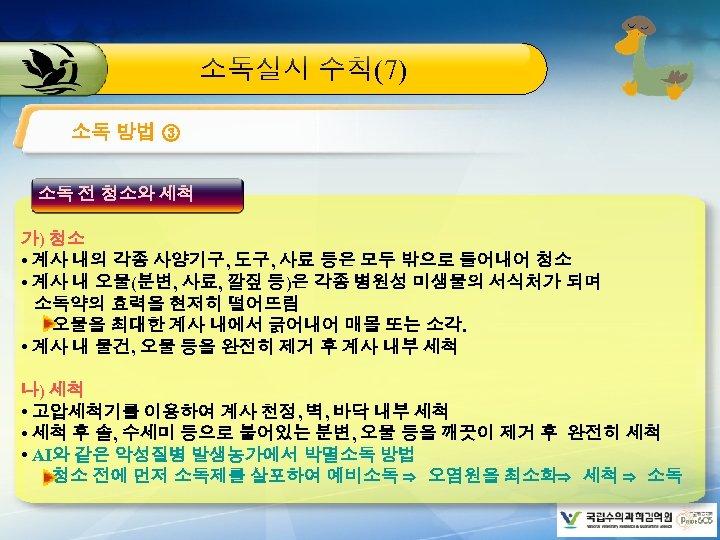 소독실시 수칙(7) 소독 방법 ③ 소독 전 청소와 세척 가) 청소 • 계사 내의