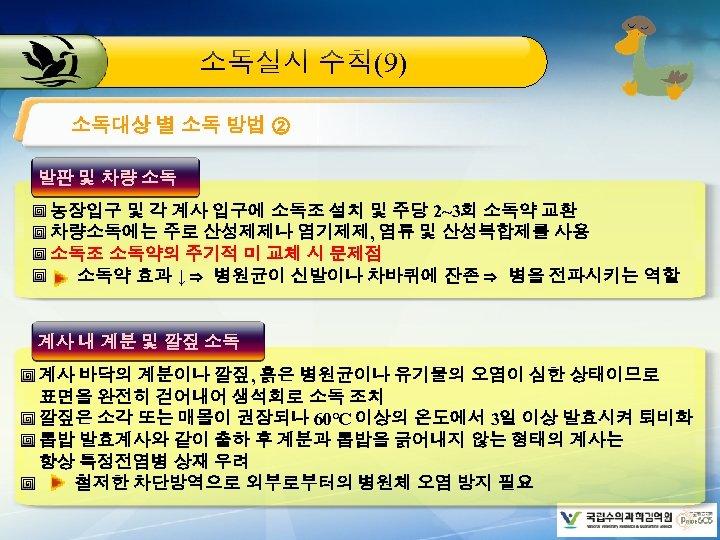 소독실시 수칙(9) 소독대상 별 소독 방법 ② 발판 및 차량 소독 농장입구 및 각